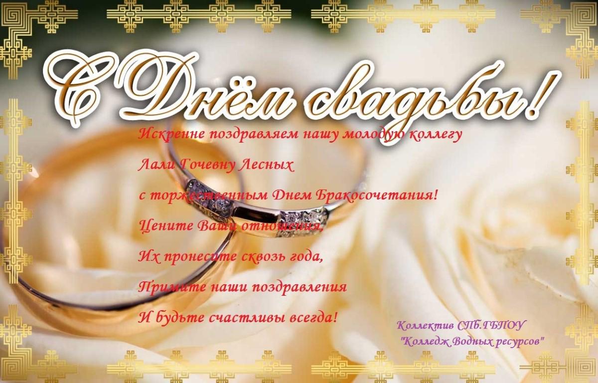 Свадебный поздравления