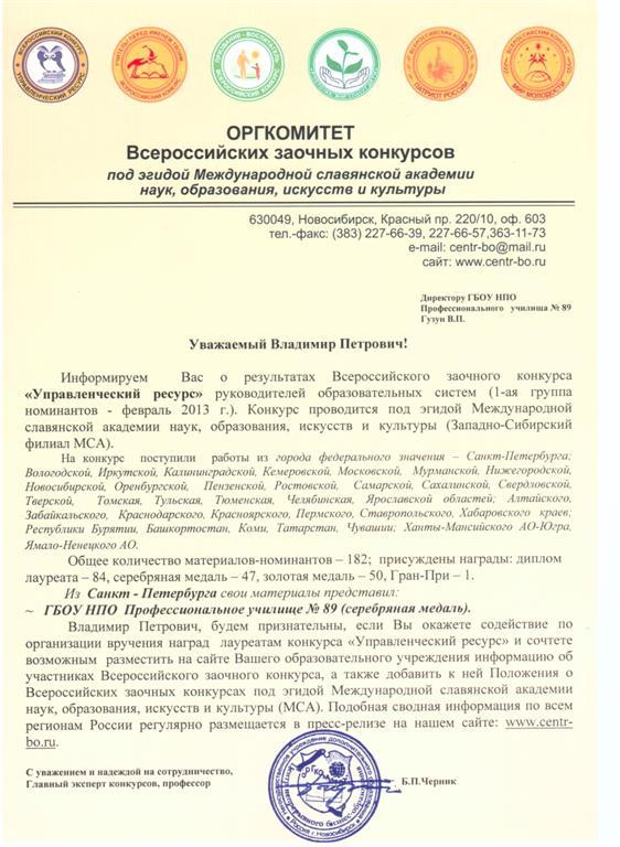 Победитель краевого этапа iv всеросийского конкурса воспитательных систем, 2008 год